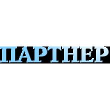 «Партнер» город Владимир